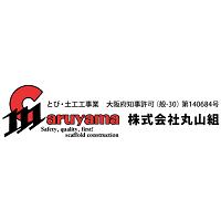 株式会社丸山組の業務のご紹介!